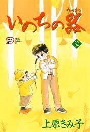 いのちの器 32 漫画