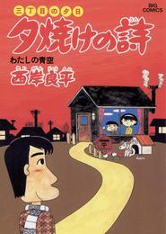 三丁目の夕日 夕焼けの詩(15) 漫画