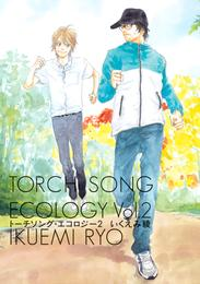 トーチソング・エコロジー (2) 漫画