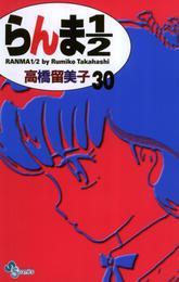 らんま1/2〔新装版〕(30) 漫画