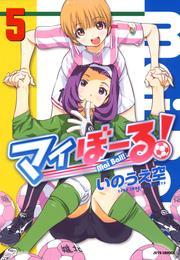 マイぼーる! 5巻 漫画