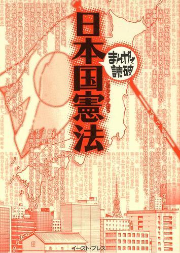日本国憲法 ─まんがで読破─ 漫画