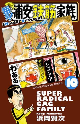 毎度!浦安鉄筋家族 10 漫画