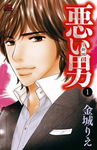 悪い男~新田~ 1 漫画