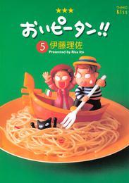 おいピータン!!(5) 漫画