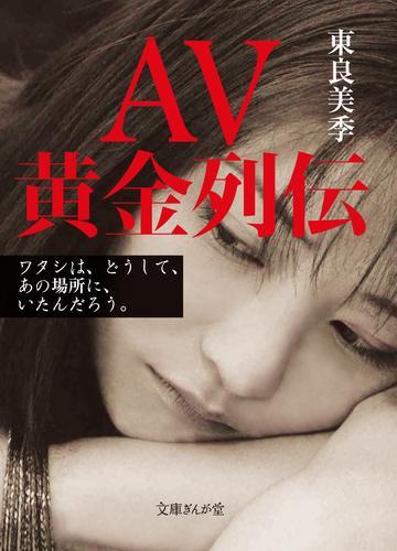 AV黄金列伝 漫画