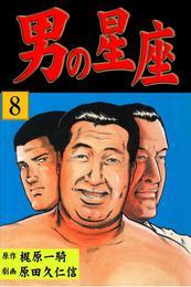 男の星座(8) 漫画