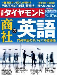 週刊ダイヤモンド 16年12月10日号 漫画
