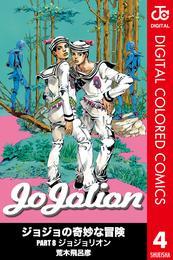 ジョジョの奇妙な冒険 第8部 カラー版 4 漫画