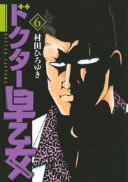 ドクター早乙女(6)