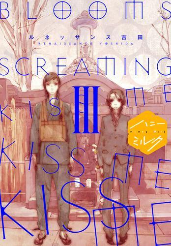 BLOOMS SCREAMING KISS ME KISS ME KISS ME 分冊版 漫画