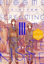 BLOOMS SCREAMING KISS ME KISS ME KISS ME 分冊版(3) 漫画