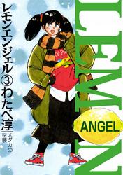 レモンエンジェル 3巻 漫画