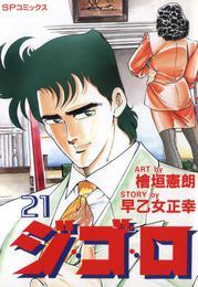 ジ・ゴ・ロ (21) 漫画