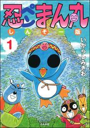 忍ペンまん丸 しんそー版【電子限定カラー特典付】 1 漫画