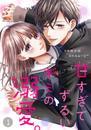 noicomi甘すぎてずるいキミの溺愛。 1巻 漫画
