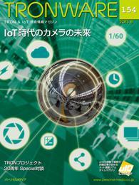 TRONWARE VOL.154 (TRON & IoT 技術情報マガジン)