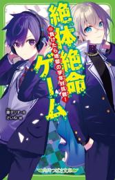 【児童書】絶体絶命ゲームシリーズ (全9冊)