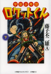 宇宙少年団ロケットくん (1-2巻 全巻)