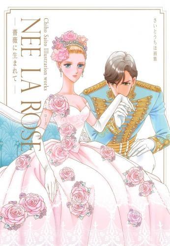 さいとうちほ画集 Nee La Rose〜薔薇に生まれて〜 漫画