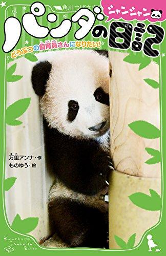 【ライトノベル】パンダのシャンシャン日記 どうぶつの飼育員さんになりたい! (全1冊)