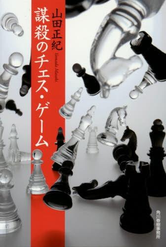 【ライトノベル】謀殺のチェス・ゲーム(全 漫画
