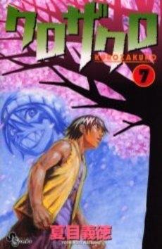 クロザクロ (1-7巻 全巻) 漫画