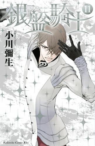 銀盤騎士 漫画