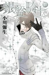 銀盤騎士 10 冊セット最新刊まで 漫画