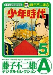 少年時代 5 冊セット全巻 漫画