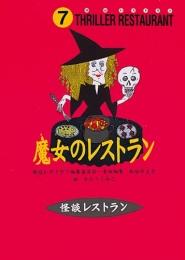 【児童書】魔女のレストラン