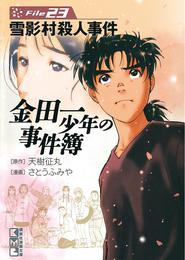 金田一少年の事件簿 File(23) 漫画