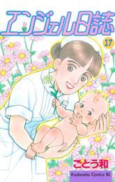 エンジェル日誌(17) 漫画