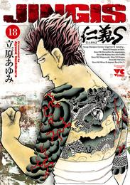 仁義S(じんぎたち) 18 漫画
