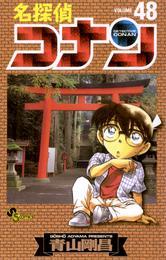 名探偵コナン(48) 漫画