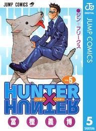 HUNTER×HUNTER モノクロ版 5 漫画