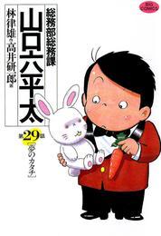 総務部総務課 山口六平太(29) 漫画
