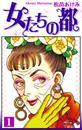 女たちの都(1) 漫画