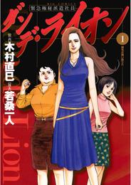 ダンデ・ライオン(1) 漫画