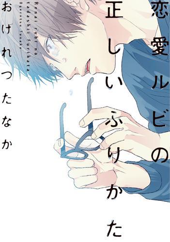 恋愛ルビの正しいふりかた【電子限定おまけ付き】 漫画