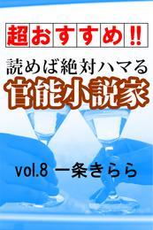 【超おすすめ!!】読めば絶対ハマる官能小説家vol.8一条きらら 漫画