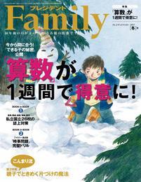 プレジデントFamily (ファミリー)2017年 1月号 漫画