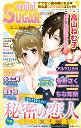 miniSUGAR Vol.39(2015年7月号) 漫画