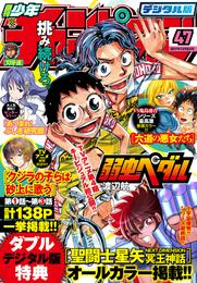 週刊少年チャンピオン2017年47号 漫画