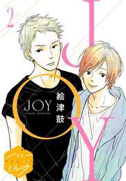 JOY 分冊版(2) 漫画