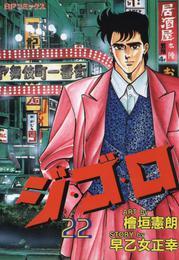 ジ・ゴ・ロ (22) 漫画