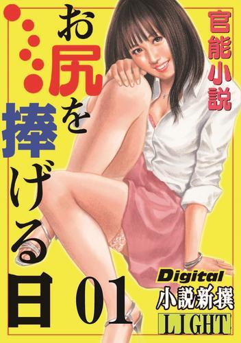 【官能小説】お尻を捧げる日 漫画
