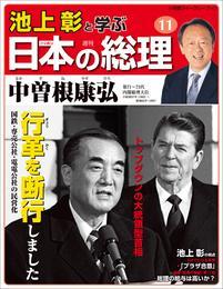 池上彰と学ぶ日本の総理 第11号 中曽根康弘 漫画