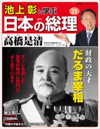 池上彰と学ぶ日本の総理 第21号 高橋是清 漫画