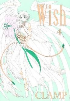 Wish  (1-4巻 全巻) 漫画